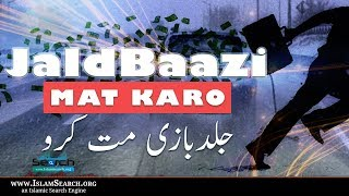 JaldBaazi Mat Karo ┇ Dua Ka Tariqa ┇ IslamSearch