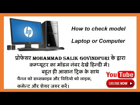 How to check model number Laptop and Computer