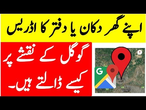 How to add my address/Location/Business/Home/Shop on google map in 2 Minutes , Khursheed Rajput