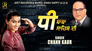 Dhee Baba Sahib Di : Chann Kaur (Official Video) | Latest Punjabi Song 2019 | Jeet Records