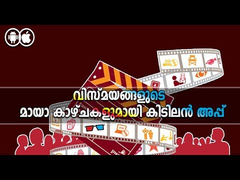 BEST MALAYALAM ENTERTAINMENT APP FOR SMART PHONE