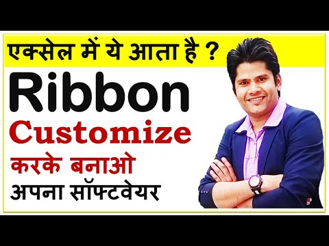 Excel 2010 New Feature - Ribbon को Customize करके बनाये खुद का Software | Customize ribbon in excel