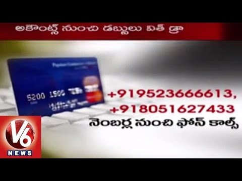 Nigerian Online fraud by tracking ATM Pin Numbers   Online Fraud (07-08-2015)