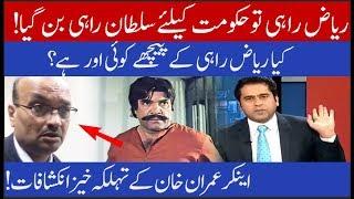 Riaz Rahi becomes Sultan Rahi for Govt: Anchor Imran Khan | 27 November 2019 | 92NewsHD