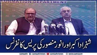 Shahzad Akbar and Anwar Mansoor attorney general Press Conference   SAMAA TV   17 November 2019