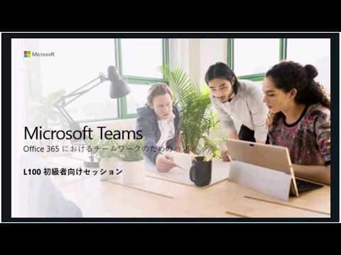 Microsoft Teams 初心者向けトレーニング