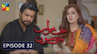 Main Khwab Bunti Hon Episode #32 HUM TV Drama 22 August 2019
