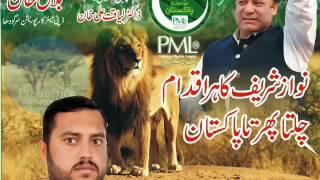 PML N song nawaz Sharif 2017