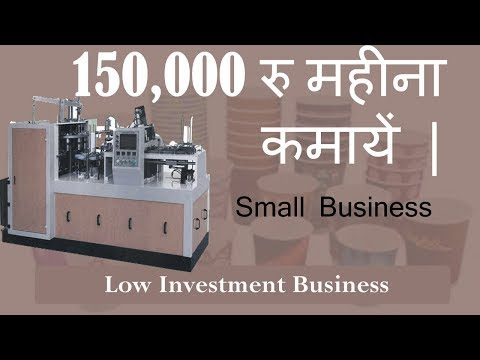 150000 महीना कमायें Paper Cup Manufacturing Business | Paper Cup Machine | How to start a Business