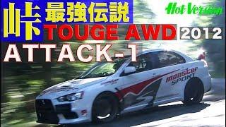 峠最強伝説 AWDクラス 予選アタック 1【Best MOTORing】2012