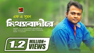 Mitthabadi Re | by F A Sumon | Eid Special Song 2018 | Lyrical Video | ☢☢ EXCLUSIVE ☢