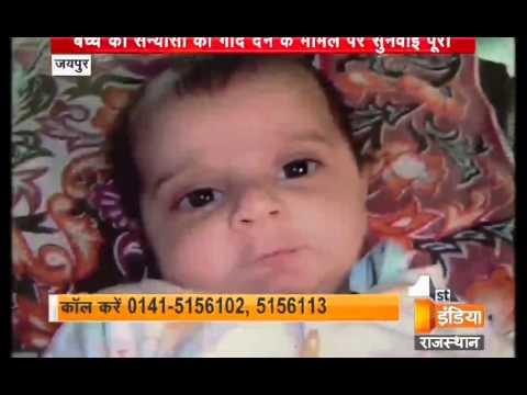 Jaipur Child Adoption Case Segment-1 | First India news