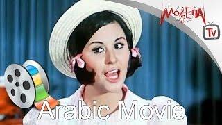 #x202b;الفيلم العربي I صغيرة عل حب I سعاد حسني و رشدي أباظه#x202c;lrm;