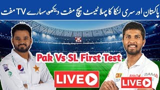 Pakistam Vs Sri Lanka | Live Cricket Today | Watching Live Cricket Pak Vs SL |