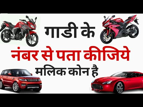 How To Find Car, Bike, Vehicle  Registration All Details Owner By Number Plate [ Hindi 2018 ]