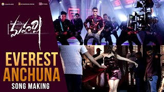 Everest Anchuna Song Making - Maharshi - Mahesh Babu, PoojaHegde || Vamshi Paidipally || DSP