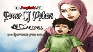ᴴᴰ Power Of Mothers Dua - Emotional Story