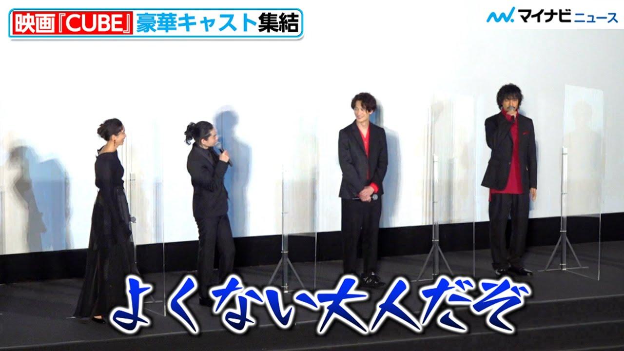 菅田将暉、斎藤工に髪型いじられる ふざける斎藤にツッコミも「よくない大人だぞ」映画『CUBE 一度入ったら、最後』完成披露試写会