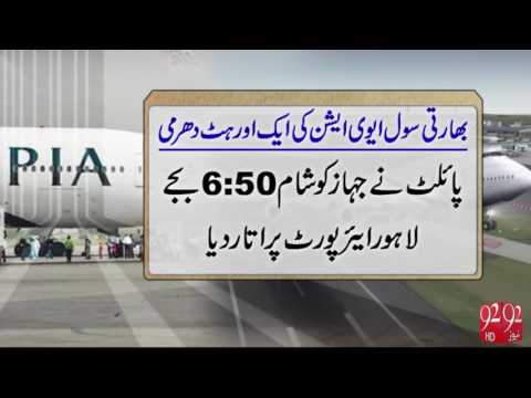 India resfuses to let PIA plane enter its territory-17-08-2016 - 92NewsHD