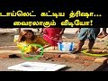 டாய்லெட் கட்டிய த்ரிஷா | Trisha Brings Awareness On Toilets | Tamil Hot Trisha | Latest Tamil News