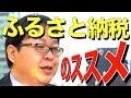 【桜井誠】川崎におけるヘイト条例について  MP3