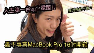 買了MacBook Pro 16吋,連開機鍵都不知道在哪?