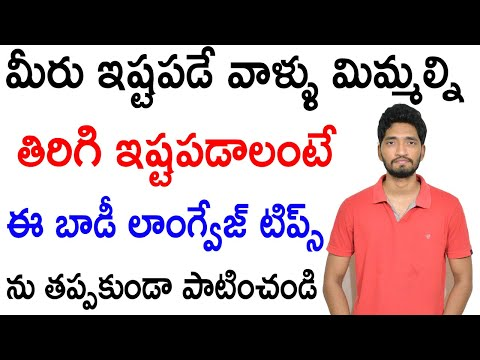 How To Be Attractive To Women and People | Body Language Tips | Telugu | Naveen Mullangi