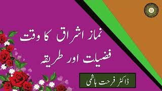 Namaz e Ishraq ka waqt fazeelat aor tareeqa by Dr. Farhat Hashmi