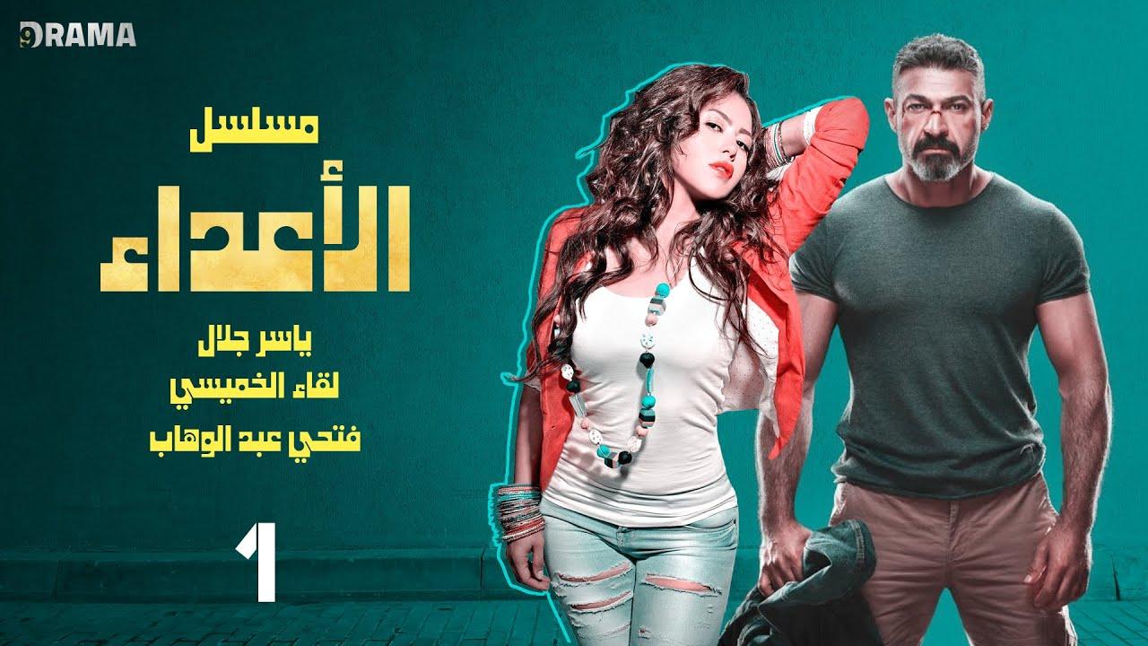 مسلسل الاعداء - الحلقة الأولى | بطولة ياسر جلال و منه فضالي و لقاء الخميسي