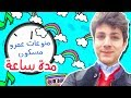 Download منوعات عمرو مسكون مدة ساعة - ج 2 MP3,3GP,MP4