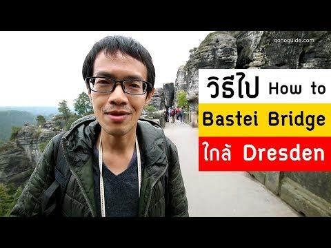 วิธีไป Bastei Bridge   ใกล้ Dresden   Saxon Switzerland   GoNoGuide Tips #149