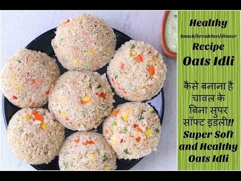 Super Soft vegetable Oats Idli | Instant Oats Idli recipe | How to make oats Idli |