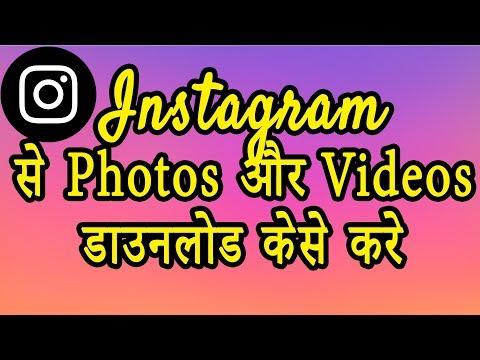 Instagram से फोटो और विडिओ डाउनलोड केसे करे | How to download Instagram photos and Video.