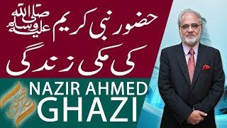 Subh E Noor   Huzoor Nabi E Kareem (S.A.W) ki Makki Zindgi   13 Nov 2018   Headlines   92NewsHD