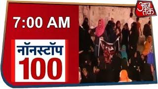 Non Stop 100 | देखिये आज सुबह की 100 बड़ी और अहम खबरें सिर्फ AajTak पर
