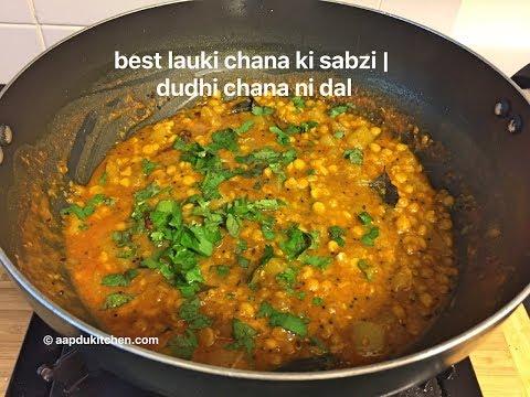 lauki chana dal recipe | dudhi chana dal sabzi | ghiya chana dal sabzi (bottle gourd)