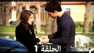 Asmeituha Fariha - اسميتها فريحة الحلقة 1