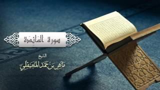 الشيخ ماهر المعيقلي - سورة المائدة (النسخة الأصلية)   (Surat Al-Ma'idah (Official Audio