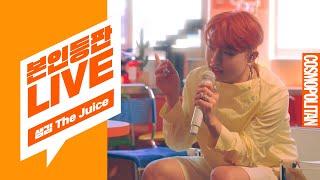 [본인등판LIVE] 믿고 듣는 샘김! 'The JUICE'🍊🧃라이브(Feat.댄싱건지🕺)