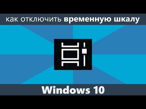 Как отключить временную шкалу Windows 10