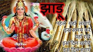 झाड़ू का यह सही प्रयोग करती हैं माँ लक्ष्मी को प्रसन्न   Get MAA LAKSHMI blessing with JHADU