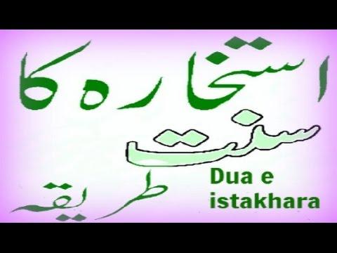 Dua Al istikhara How to do in Right(Mohammad pbuh) Way?