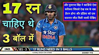 17 ऋण चाहिए थे 3 में और युवराज सिंह ने कर दिया करिश्मा देखिए कैसे युवराज ने अकेले मैच जिताया