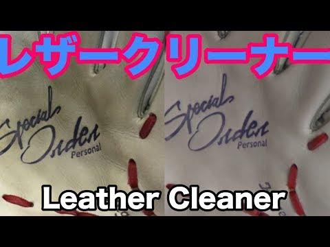 レザークリーナー Leather Cleaner #1663