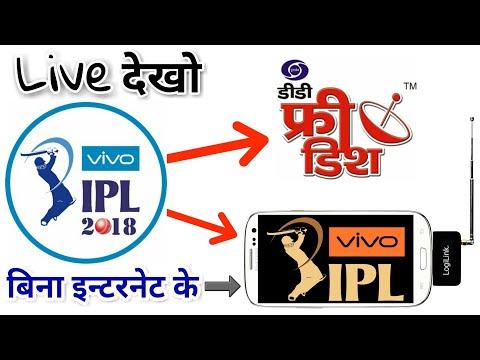 मोबाइल पर लाइव IPL देखो MI Vs KXIP | IPL 2018 On DD Free dish | Mobile TV Without Internet DVB-T2