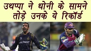 IPL 2017: Robin Uthappa breaks MS Dhoni IPL record during KKR vs RPS  | वनइंडिया हिन्दी