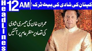 Imran Khan Ke Shadi Ke Hat trick - Headlines 12 AM - 19 February 2018 - Dunya News