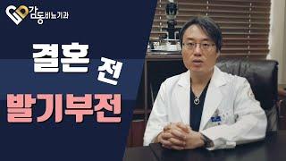 [수원비뇨기과] 30대 발기부전