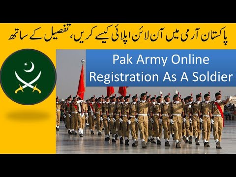 How To Apply Online in Pak Army | join Pak army online registration 2017 Urdu