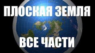 Download Плоская Земля Все Части Ученые Путешественники Инженеры Летчики Южного Полюса Нет Древняя Карта Video